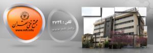 Tehran TAFE Logo